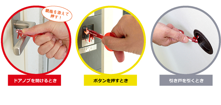 ドアノブを開けるとき ボタンを押すとき 引き戸を引くとき