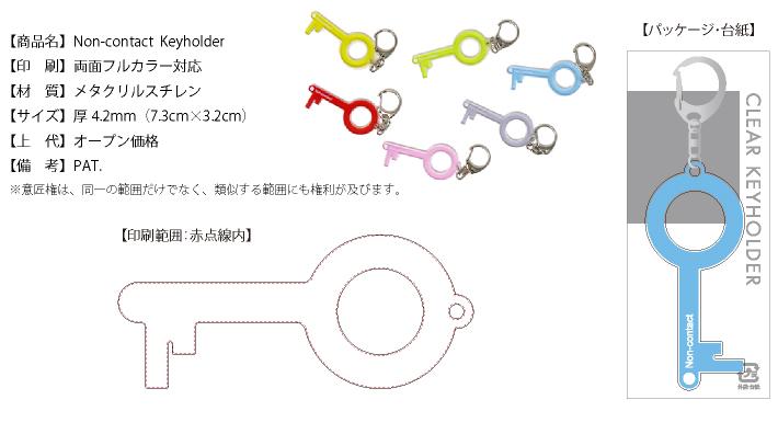 商品名 Non-contact Keyholder 材質:アクリル 意匠権は同一の範囲だけでなく、類似する範囲にも権利が及びます